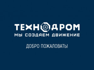 Добро пожаловать в ТЕХНОДРОМ!